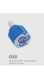 картридж испанский Sedal 40 мм. G-50
